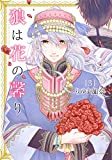狼は花の馨り 3 (ダリアコミックスe)