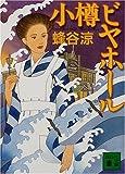 小樽ビヤホール (講談社文庫)