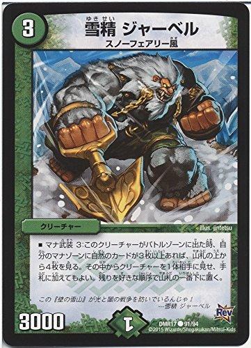デュエルマスターズ 雪精 ジャーベル/ 燃えろドギラゴン!!(DMR17)/ 革命編 第1章/シングルカード