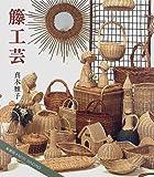 籐工芸 (シリーズ 趣味のぎゃらりい)