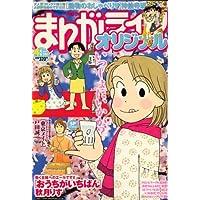 月刊 まんがライフオリジナル 2008年 04月号 [雑誌]