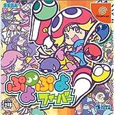 ぷよぷよフィーバー (Dreamcast)