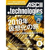 月刊アスキードットテクノロジーズ 2010年5月号 [雑誌] (月刊ASCII.technologies)