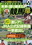 JRA公式記録映像で見る未来に語り継ぎたい競馬 (マルチメディア)