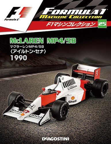 F1マシンコレクション 25号 (マクラーレン MP4/5B アイルトン・セナ 1990) [分冊百科] (モデル付)