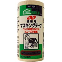 日東電工 建築塗装用マスキングテープ №720 徳用15mm×18m 8巻入り [養生テープ]