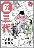 匠三代 5 (ビッグコミックス)