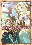 テイルズ オブ ファンタジア (2) (角川コミックス・エース 191-6)
