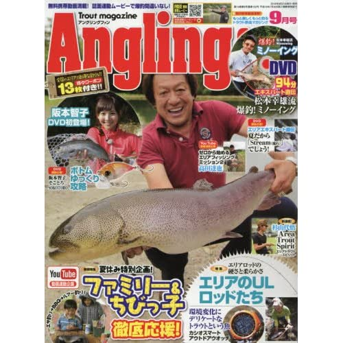 AnglingFan(アングリングファン) 2016年 09 月号 [雑誌]