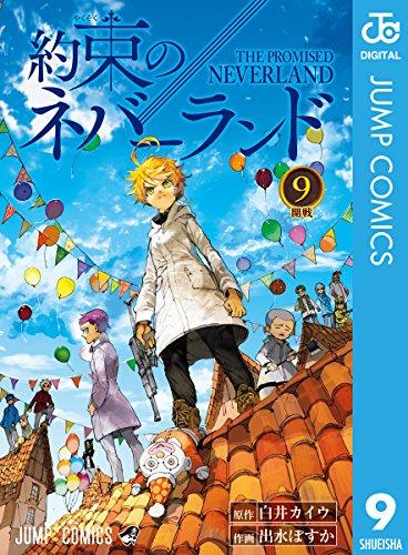 約束のネバーランド 9 (ジャンプコミックスDIGITAL)
