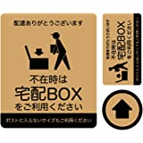 Biijo 宅配ボックス 宅配BOX 置き配OK 宅急便 ステッカー シール (茶色×黒, 宅配BOX (大/タテ120mm×ヨコ100mm 小/タテ40mm×ヨコ75mm))