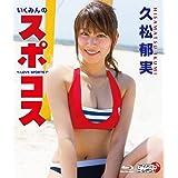 """久松郁実/いくみんのスポコス""""I LOVE SPORTS! """" [Blu-ray]"""