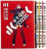 女子攻兵 コミック 1-4巻セット (BUNCH COMICS)