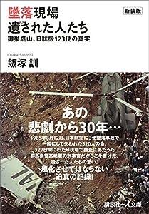 新装版 墜落現場 遺された人たち 御巣鷹山、日航機123便の真実 (講談社+α文庫)