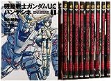 機動戦士ガンダムUC バンデシネ コミック 1-15巻セット (カドカワコミックス・エース)