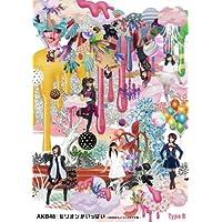 ミリオンがいっぱい~AKB48ミュージックビデオ集~Type B