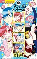 二次元王子オオタくん 3 (少コミフラワーコミックス)