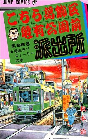 こちら葛飾区亀有公園前派出所 (第98巻) (ジャンプ・コミックス)の詳細を見る