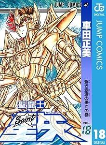 聖闘士星矢 18巻 表紙画像