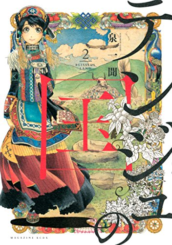 テンジュの国(2) (週刊少年マガジンコミックス)