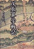 戊辰算学戦記