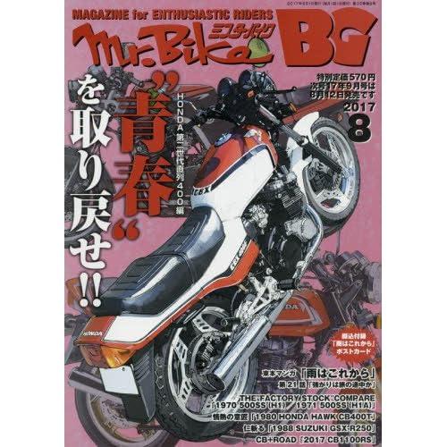 Mr.Bike BG (ミスター・バイク バイヤーズガイド) 2017年8月号 [雑誌]