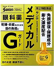 日亚: 参天(SANTE NEO) Medical Guard 角膜修复眼药水 12ml 修复受损角膜 ¥49