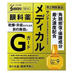 【第2類医薬品】サンテメディカルガード 12mLの関連商品1