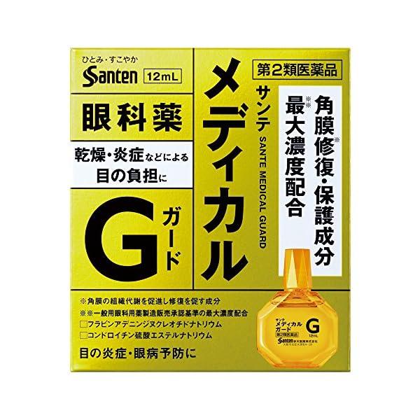【第2類医薬品】サンテメディカルガード 12mLの商品画像