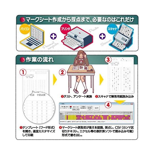 マークシート読取君3の紹介画像4