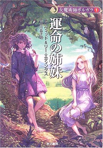 運命の姉妹—女魔術師ポルガラ〈1〉 (ハヤカワ文庫FT)