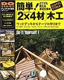 簡単!「2×4材」木工—ウッドデッキからテーブル作りまで