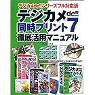 デジカメde!!同時プリント7徹底活用マニュアル―デジカメde!!シリーズフル対応版