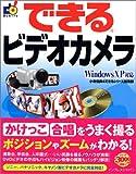 できるビデオカメラ Windows XP対応 (できるシリーズ)
