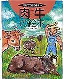 肉牛の絵本 (そだててあそぼう)
