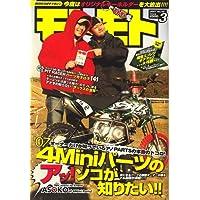 モトモト 2007年 03月号 [雑誌]