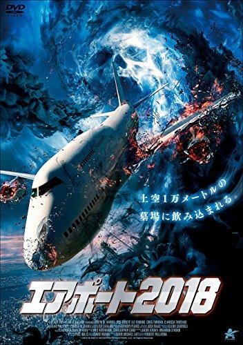 エアポート2018 [DVD]