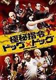 極秘指令ドッグ×ドッグ[DVD]