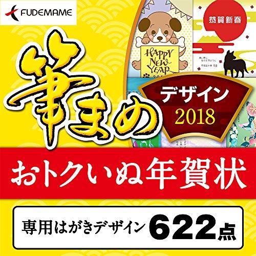 筆まめデザイン2018 おトクいぬ年賀状 ダウンロード版(最...