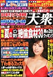 週刊大衆 2014年 7/28号 [雑誌]