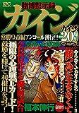 賭博黙示録カイジ 常勝皇帝編 アンコール刊行!!! (講談社プラチナコミックス)