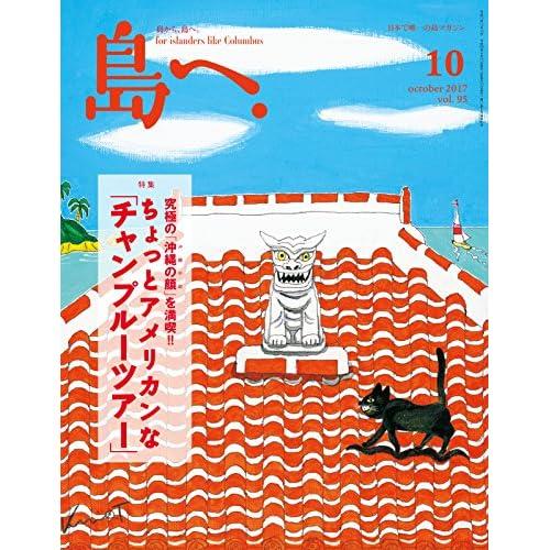 島へ。 95号 (2017-09-15) [雑誌]