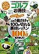 【お得技シリーズ070】ゴルフお得技ベストセレクション 完全版 (晋遊舎ムック)