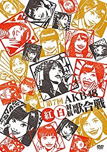 第7回 AKB48紅白対抗歌合戦(DVD2枚組)