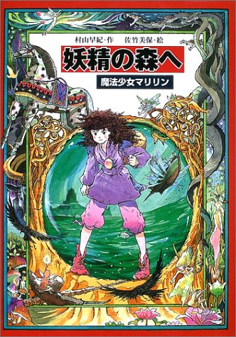 妖精の森へ―魔法少女マリリン〈4〉 (教育画劇の創作文学)の詳細を見る