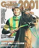 週刊Gallop 臨時増刊号 JRA重賞年鑑 2001