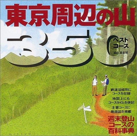 東京周辺の山350