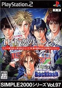 SIMPLE2000シリーズ Vol.97 THE 恋のエンジン