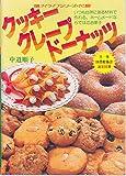 クッキー・クレープ・ドーナッツ (マイライフシリーズ 192)