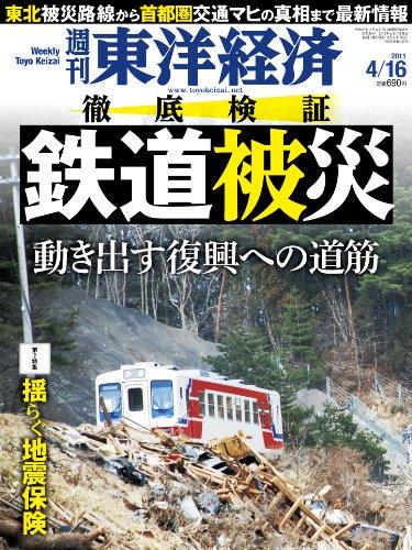 週刊 東洋経済 2011年 4/16号 [雑誌]の詳細を見る